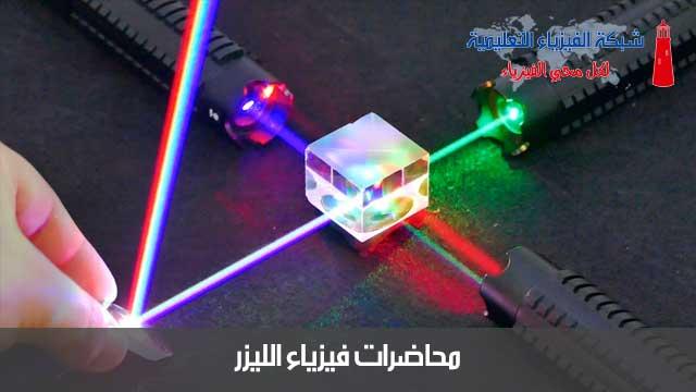 محاضرات فيزياء الليزر