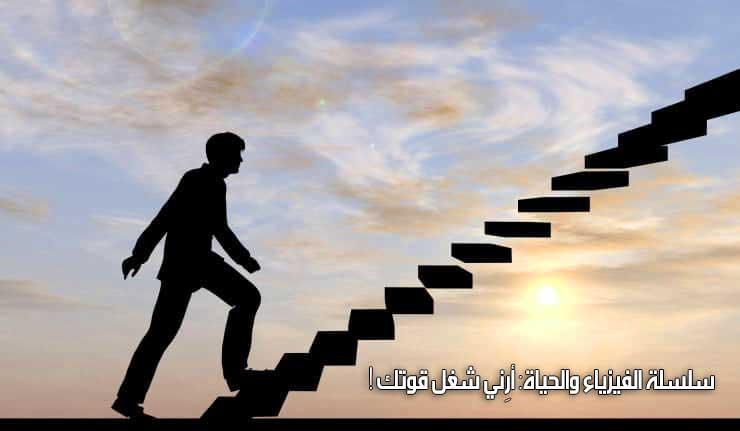سلسلة الفيزياء والحياة: أرِني شغل قوتك!