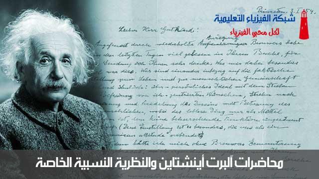 آلبرت أينشتاين والنظرية النسبية