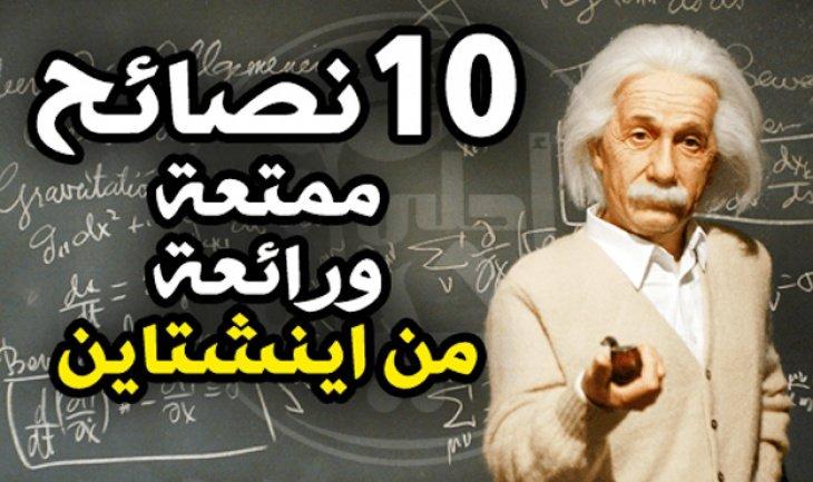 10 نصائح هامة للنجاح (أينشتاين)