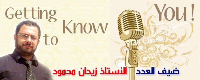ضيف العدد ١١ الاستاذ زيدان محمود