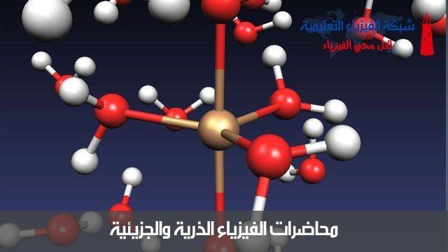 محاضرات فيزياء ذرية وجزيئية