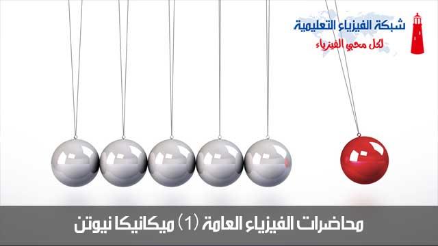 فيزياء عامة (1) ميكانيكا نيوتن