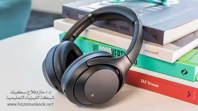 كيف تعمل تقنية إلغاء الضجيج في سماعات الرأس