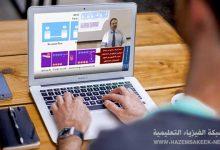Photo of طرق ونماذج تسجيل المحاضرات التعليمية الالكترونية لنشرها على قناة اليوتيوب