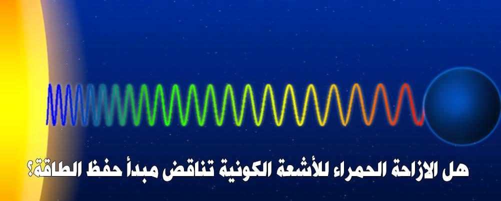 هل الازاحة الحمراء للأشعة الكونية تناقض مبدأ حفظ الطاقة؟