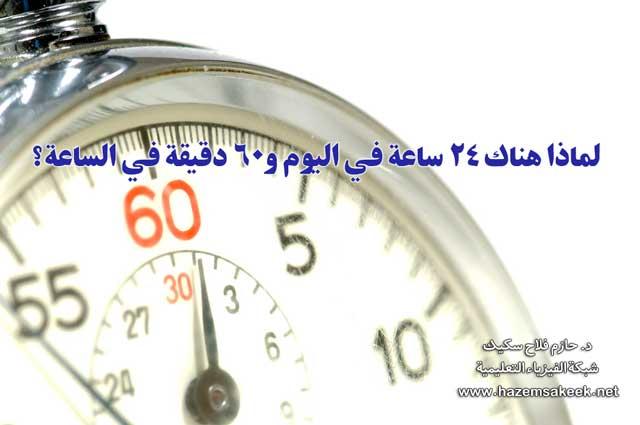 لماذا هناك ٢٤ ساعة في اليوم و٦٠ دقيقة في الساعة؟