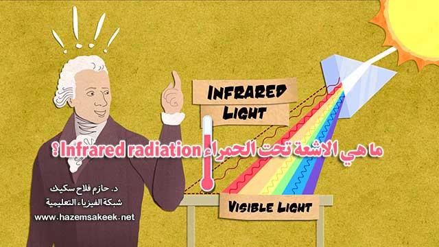 ما هي الاشعة تحت الحمراء Infrared radiation؟