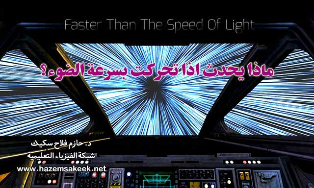 ماذا يحدث اذا تحركت بسرعة الضوء؟