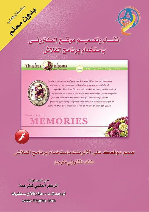 تصميم موقع الكتروني باستخدام الفلاش