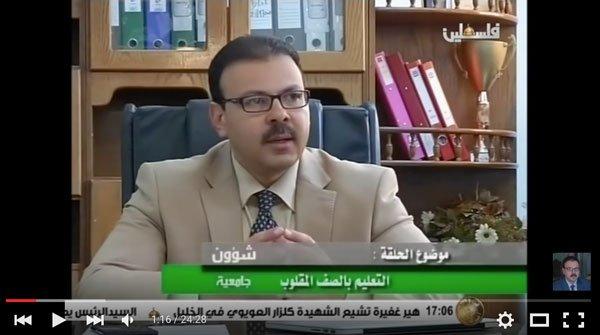 لقاء حول تقنية التعليم بالصف المقلوب في برنامج شؤون جامعية - تلفزيون فلسطين