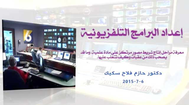 إعداد وانتاج البرامج التلفزيونية دورة تدريبية عن بعد .. الجزء الاول