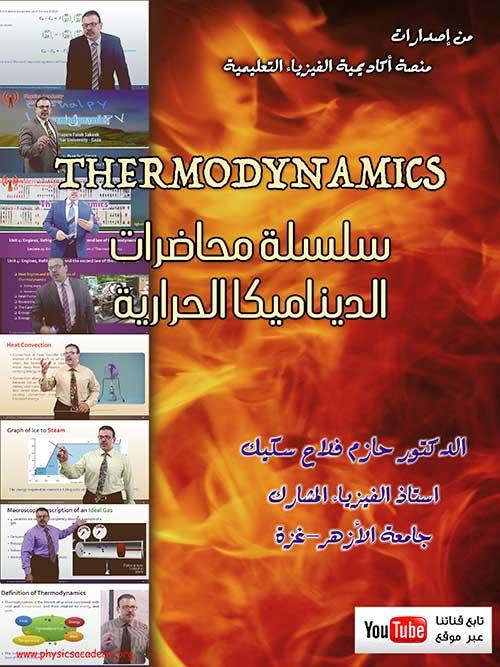 سلسلة محاضرات الديناميكا الحرارية