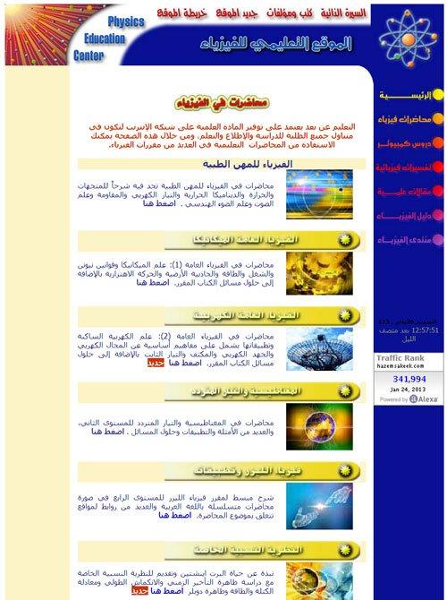 hazemsakeek_lectures