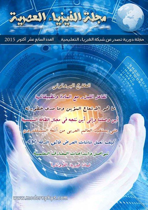 مجلة الفيزياء العصرية العدد السابع عشر
