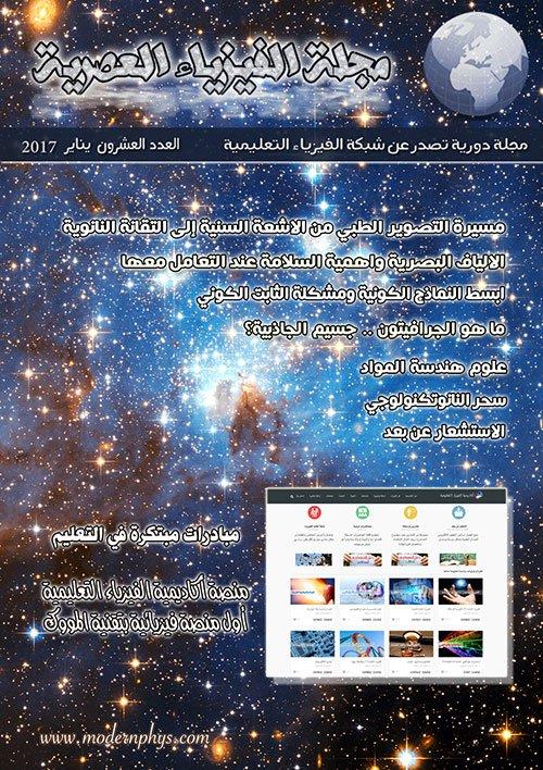 مجلة الفيزياء العصرية العدد العشرون