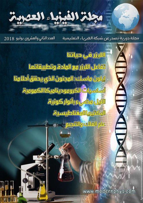 مجلة الفيزياء العصرية العدد الثاني والعشرون