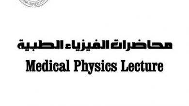 Photo of [فيديو] سلسلة محاضرات الفيزياء الطبية