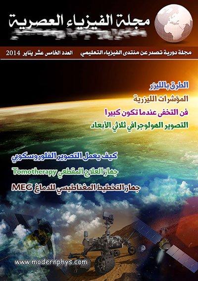 مجلة الفيزياء العصرية العدد الخامس عشر