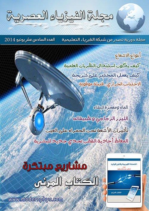 مجلة الفيزياء العصرية العدد السادس عشر