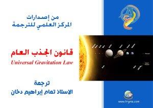 قانون الجذب العام (١٣) كتاب سيرويه