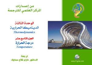 درجة الحرارة (١٩) كتاب سيرويه