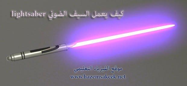 purple_lightsaber_by_zero_fourteen-d31an7g