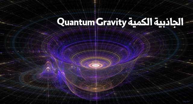 الجاذبية الكمية Quantum Gravity