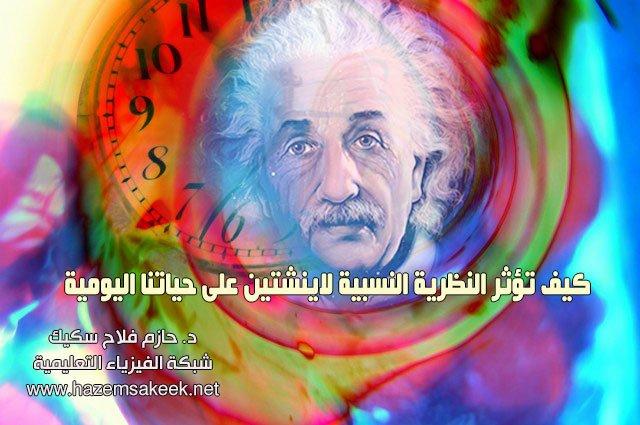 كيف تؤثر النظرية النسبية لاينشتين على حياتنا اليومية