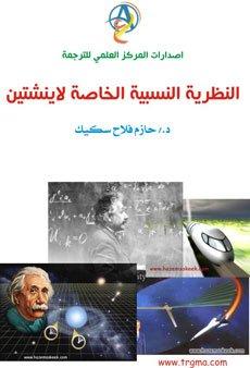 النظرية النسبية الخاصة لاينشتاين