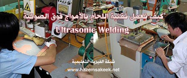 كيف تعمل تقنية اللحام بالأمواج فوق الصوتية ultrasonic welding